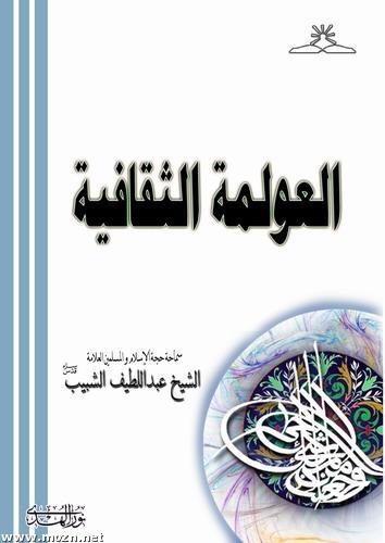 كتاب العولمة الثقافية