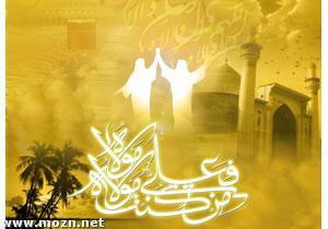 عيد الغدير عيد المواليين الأغر شبكة مزن الثقافية